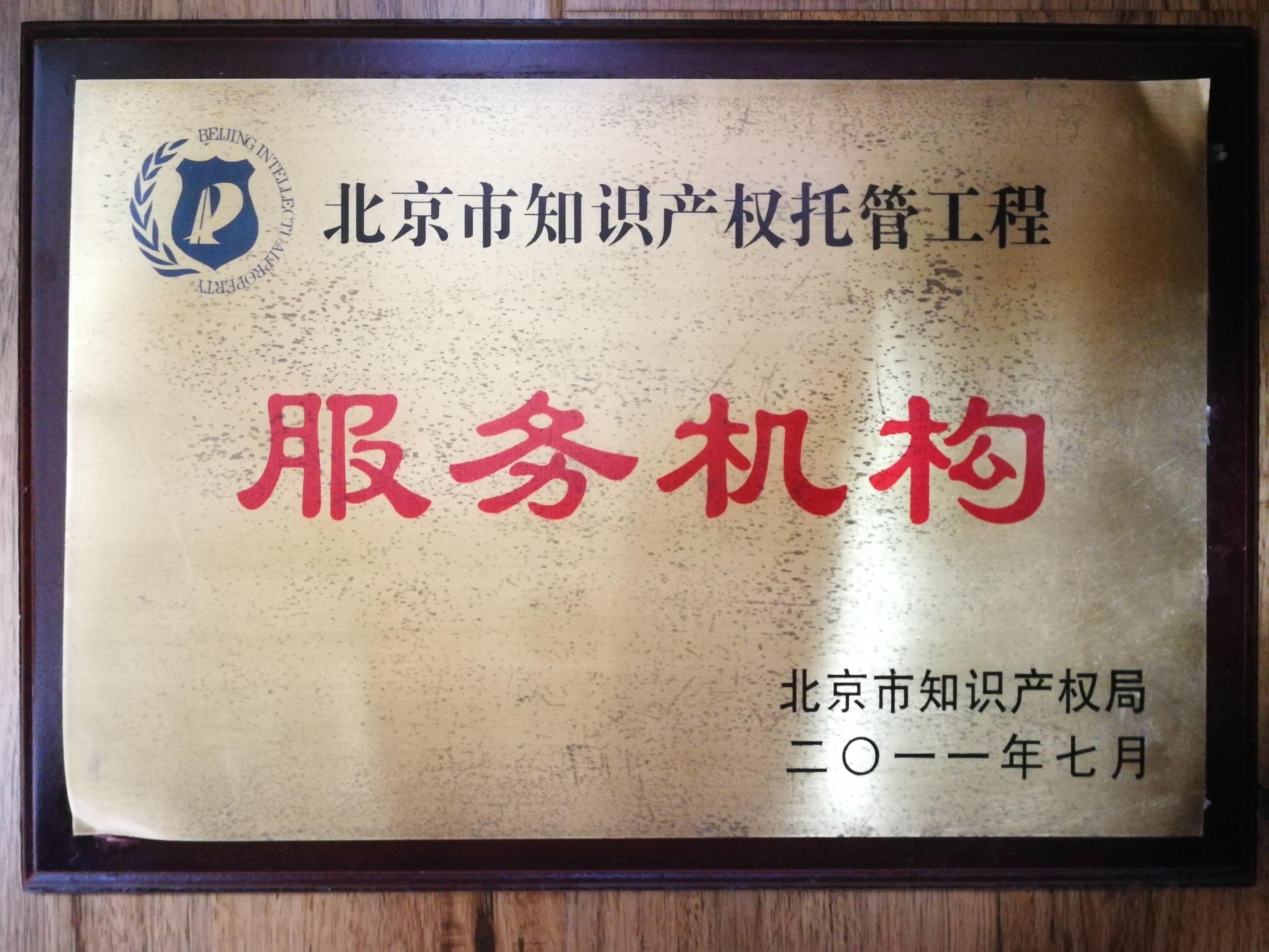 北京市知识产权托管工程——服务机构