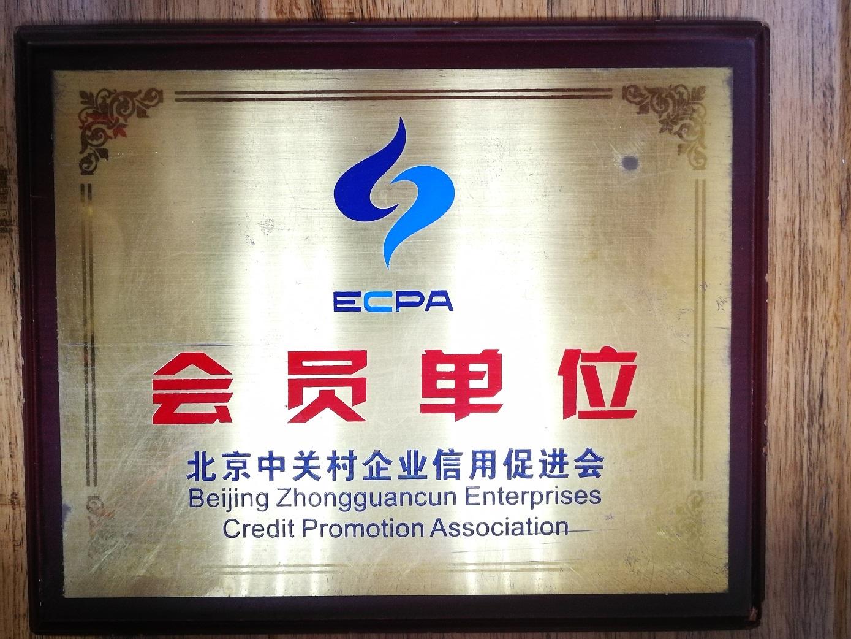 中关村企业信用促进会会员单位